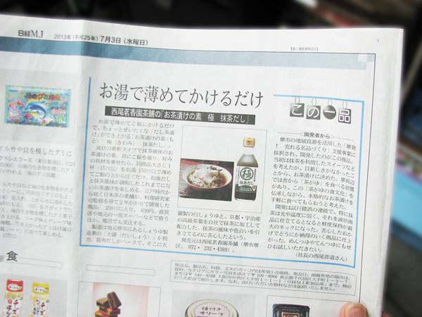 20130712_nikkeiMJ_m