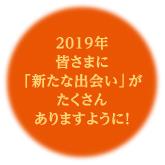 20190101_boss_ec