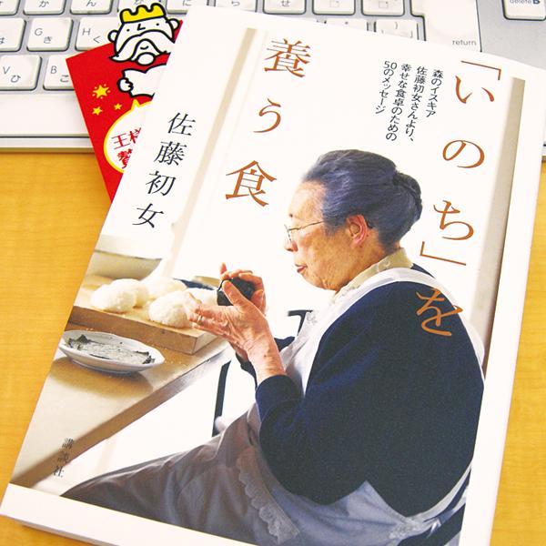 inochi_book_01