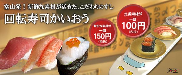 20140605_kaiou_sushi